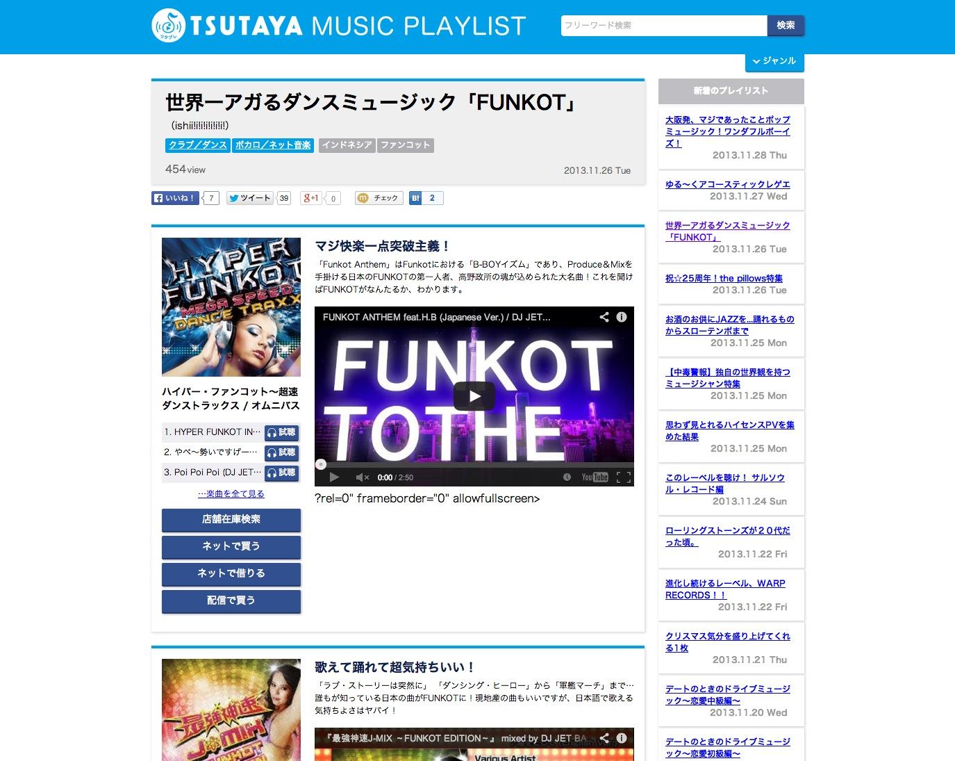 オムニバス   世界一アガるダンスミュージック「FUNKOT」   考えないで感じる MUSIC PLAYLIST ツタプレ
